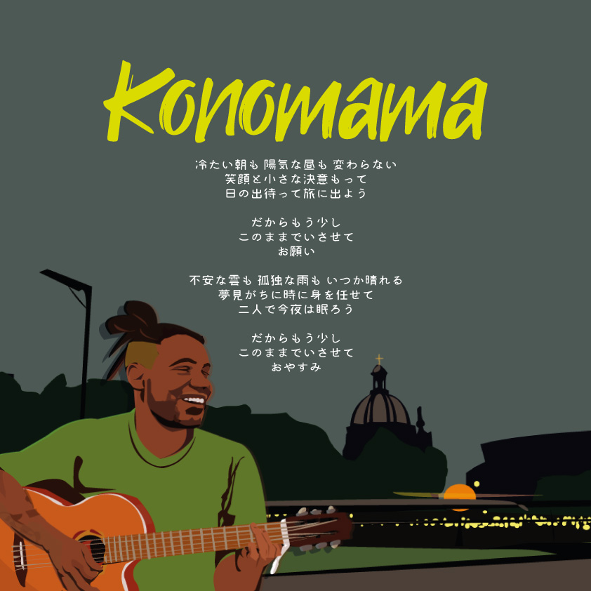 KONOMAMA lyric japanese