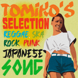 【UPDATE! Spotify】Tomiko's NO NUKES Japanese song Selection